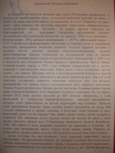обращение к депутату Государственной Думы
